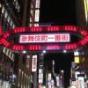 【アイドルは9組出演】CONNECT歌舞伎町MUSIC FESTIVAL 2017