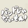 【3rd・4thシングルリリースイベント】2016.12.10(Sat)バンドじゃないもん!再メジャ
